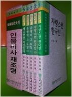 한국현대사의 인물비사 재조명 1-5 .전5권