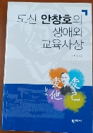 도산 안창호의 생애와 교육사상