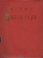 東醫 한방의학백과 1987년판