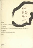 다시 읽는 한국 시인 (임화 오장환 이용악 백석)
