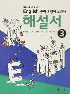 YBM 와이비엠 중학교 영어 3 교과서해설 송미정 15개정