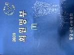 2009 중앙대학교 인명록 1,2,3권 (전3권) #