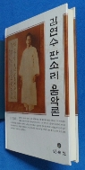 김연수 판소리 음악론 / 사진의 제품  / 상현서림 / :☞ 서고위치:GG 8 * [구매하시면 품절로 표기됩니다]