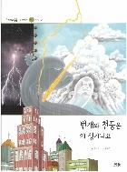 번개와 천둥은 왜 생기나요 (원리친구 과학동화, 34 - 지구 : 날씨)   (ISBN : 9788989434955)