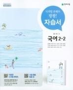 천재교육 자습서 중학교 국어 2-2 (노미숙) / 2015 개정 교육과정