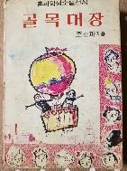 골목대장(흔파학생소설선집 조흔파 지음) 신동우화백(표지화 및 삽화)1980년판