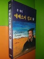 에베소서 설교 (상) - 존 칼빈 지음 출판사 솔로몬