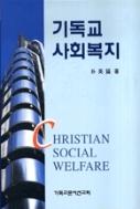 기독교 사회복지