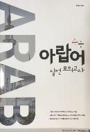 수능 아랍어 실전 모의고사 - 이윤석 ★메가스터디 강의 교재★