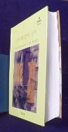 음악학 문헌 강독 /소장자 스템프 有 /사진의 제품    / 상현서림  ☞ 서고위치:RF 3  *[구매하시면 품절로 표기됩니다]
