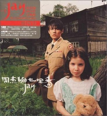Jay Chou (주걸륜) - 七里香 (칠리향) CD