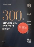2016 300제 법검단기 적중 삼백제 진도별 모의고사 형소법 ★비매품★ #