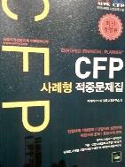 CFP 사례형 적중문제집      (AFPK CFP 한국 FPSB지정교육기관/2013년/ab)