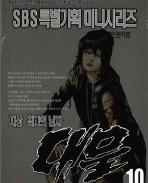 대물 애장판  1-10완결-박인권