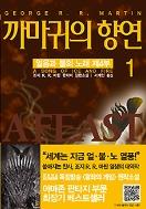 왕자의 게임1-2권+까마귀의 향연 1-2+성검의 폭풍 1-2+왕들의 전쟁 1-2 +드래곤과의 춤 1-3권 전11권 소설