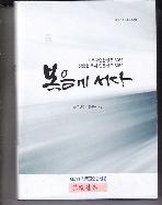 복음에 서다 - 기독교 연합신문 30년사 - 장종현 목사 언론선교 30년