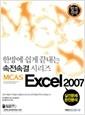 한방에 쉽게 끝내는 MCAS Excel 2007