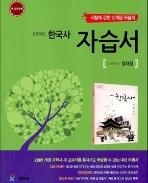 하이라이트 고등학교 한국사 자습서