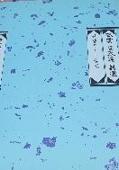 고운 최치원 시선(한국의한시 1)
