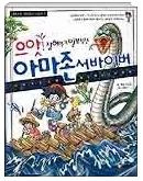 아마존 서바이버 - 으앗 잡혀먹기 일보직전 초판1쇄