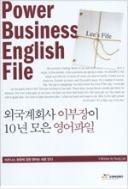 외국계 회사 이부장이 10년모은 영어파일 - 이 책에서는 이부장이 10년 이상 수집하고 말해왔던 알찬 내용들을 모았다 초판1쇄