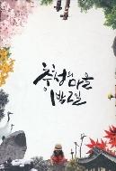 충청의 마을 1박 2일 (대전일보사) 양장본 / 최상급 상태