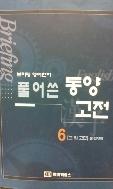 브리핑 영어한자 풀어쓴 동양고전 6 (그 외 고전)