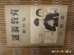 문교부 / 도의교육 道義敎育 1956년 창간호 -56년.초판