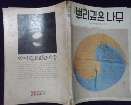 월간 뿌리깊은나무  1977 년  3월    /사진의 제품 / 상현서림 /☞ 서고위치:RR 2 *[구매하시면 품절로 표기됩니다]