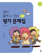 창비 평가문제집 중학교 국어3-2 (이도영) / 2015 개정 교육과정