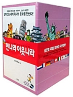 21세기 먼나라 이웃나라 세트 - 전10권 /1-640&김영사