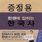 ((증정용/학생용과동일) 설민석 한권에 잡히는 한국사