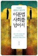 이분법 사회를 넘어서 / 송호근 / 2012.09