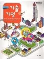 고등학교 기술가정 교과서 (동아출판-정철영)