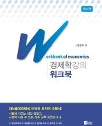 경제학강의 워크북  (4판)