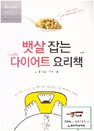 뱃살 잡는 Low GL 다이어트 요리책 [축약본_100페이지]