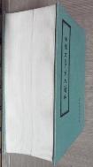 중국문학가대사전 (中國文學家大辭典 ) / 사진의 제품    / 상현서림  ☞ 서고위치:XD 6  *[구매하시면 품절로 표기됩니다]