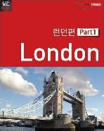 [스피킹맥스] 런던편 London 세트 (Part 1~2권 (전2권)) (실전 UP)