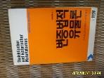 세계 / 변증법적 유물론 / 스토이스로프 외. 권순홍 옮김 -상세란참조