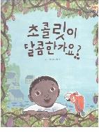 초콜릿이 달콤한가요? (우리 같이, 04 - 아동 인권)   (ISBN : 9788974996178)