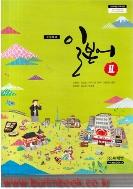 2017년형 고등학교 일본어 2 교과서 (미래엔 오현정) 부록포함 (신516-4)