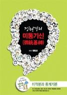 EBSi 강의교재 수능개념 정현경의 미통기신(微統基神) 강의노트