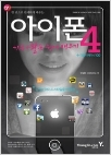한 권으로 완벽하게 배우는 아이폰 4 기본+활용 쉽게배우기 - 한 권으로 배우는 아이폰 4 가이드북 (1판2쇄)