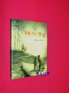 강릉 가는 옛 길(한빛문고 17) //12-4
