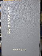 성구서예작품선집 -聖句書藝作品選集- 성경 내용을 서예작품 - 하드커버, 270/385  아주큰책- -초판-절판된 귀한책-아래사진참조-