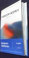 이명박정부 국정 백서(2008.2~2013.2)  [CD,USB 포함]  /사진의 제품    ☞ 서고위치:SG 3  *[구매하시면 품절로 표기됩니다]