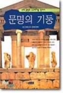 문명의 기둥