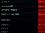 AFPK 세트(2013년개정판) [전8권]