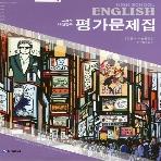 2019년- 다락원 고등학교 고등 영어 평가문제집 (High School English) (김길중 교과서편) - 고1용