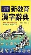 표준 신교육한자사전 (2002년판)